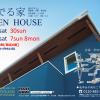 【開催終了】那珂市 【OPEN HOUSE】