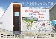 【開催終了】「ロフトから暮らしを望む家」完成見学会