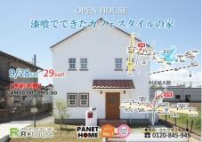 漆喰でできたカフェスタイルの家【完成見学会】