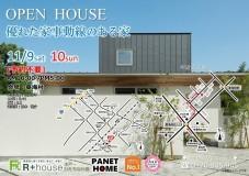 OPENHOUSE【優れた家事動線のある家】