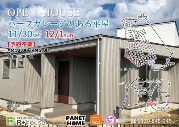 OPEN HOUSE【ハーフガレージのある平屋】