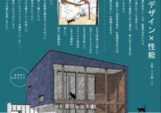 OPENHOUSE【人と猫のために建築家が造った家】