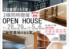 「図書室のある家」「秘密基地のある家」完成見学会開催