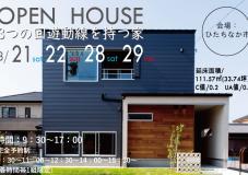 「三つの回遊動線のある家」完成見学会開催
